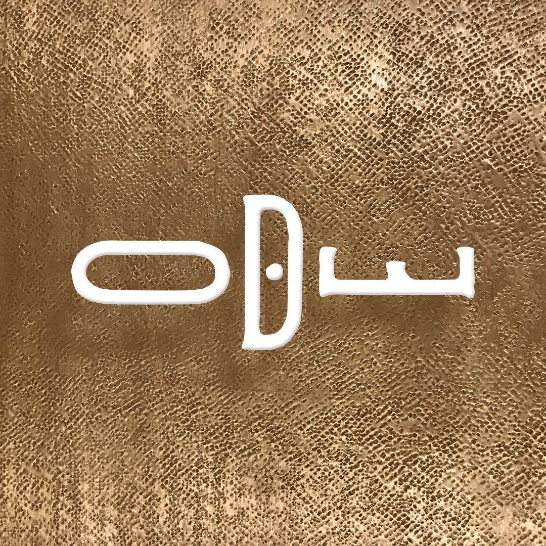 Balta-ideja-socialinio-marketingo-ir-dizaino-agentura-PORTFOLIO ODE logotipas